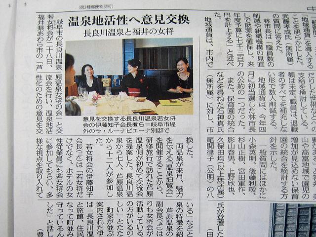 n20110929_chunichi.jpg