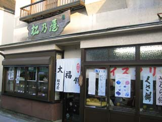 matsunoya01.jpg