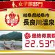 温泉総選挙